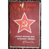 """Набор плакатов. """"Военные знания в массы"""" 1985 г. 12 шт. 29х45 см"""