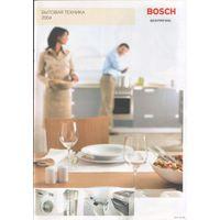 Рекламный проспект бытовой техники BOSCH (2004 г.)