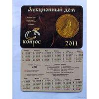 """Карманный календарик """"аукционный дом Конрос"""" 2011г.   распродажа"""