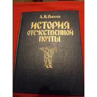 Александр Вигилев  История отечественной почты