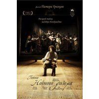 "Тайны ""Ночного дозора"" / Nightwatching (Питер Гринуэй) DVD-5"
