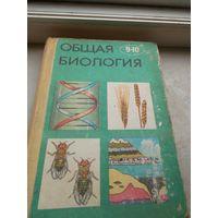Общая биология. 1984г Учебник для 9-10 кл. Полянский Ю.И.