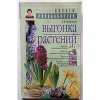 Выгонка растений Советы специалистов Л.В. Завадская