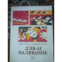 """""""Дикая охота"""" Адам Глобус, Владимир Степан"""
