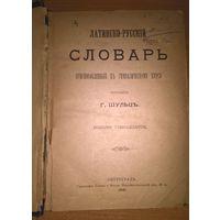 Латинско-русский словарь, приспособленный к гимназическому курсу.