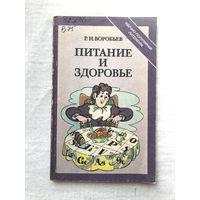 Питание и здоровье Р.И.Воробьев Научно-популярная литература