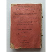 Иудаика Тора Каценеленбоген Вильна около 1895 года издание