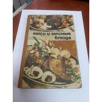 Мясо и мясные блюда