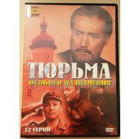 Тюрьма особого назначения. 12 серий. DVD