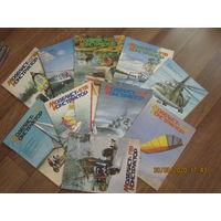 """10 номеров легендарного журнала """"Моделист-конструктор"""" 1989 год.С рубля."""