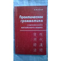 О.М. Готлиб  Практическая грамматика современного китайского языка