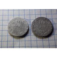 10 грошей 1840 (2 штуки)