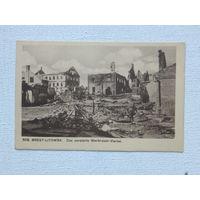 Город Брест 1 Мировая война