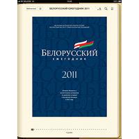Белорусский ежегодник 2011