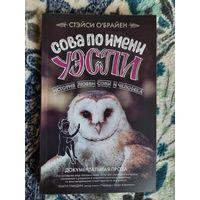 """Книга Стэйси Обрайен """"Сова по имени Уэсли"""""""