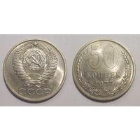 50 копеек 1977 aUNC