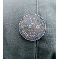 Монета 2 Копейки 1914 год