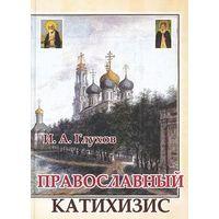 Глухов И. Православный катихизис. Изд-во Общество памяти игумении Таисии, 2008, твердый переплет