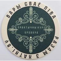 Подставка интернет-магазина Хатні Бровар /Беларусь/