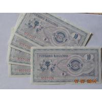 Македония 10 динар 1992 г.    4 шт.   цена за 1 шт.
