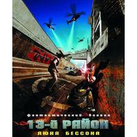 Фильмы: 13-й район (Лицензия, DVD)