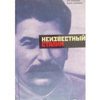 Рой Медведев. Неизвестный Сталин.