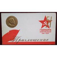 Приглашение на торжественное собрание , посвященное 51 годовщине Советских вооруженных сил. 1969 г. центральная группа