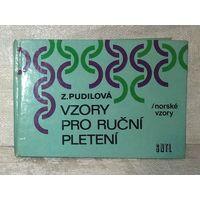 Норвежские узоры жаккард для ручного вязания 1979 г Зденка Пудилова (книга по вязанию) Zdenka Pudilova - Norske vzory