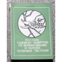 Д.И.Богачёв Пособие садоводу-любителю по формированию и обрезке плодовых растений.