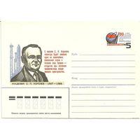 """Почтовый конверт """"Академик С.П.Королев"""". 1986г."""
