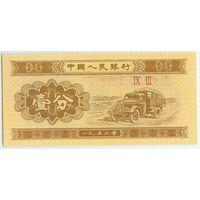 Китай, 1 фень 1953 год. UNC