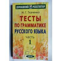 Тесты по грамматике русского языка.  Ткаченко Н.