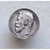 1 рубль 1900 года Ф.З.Серебро.Оригинал.Сохран.