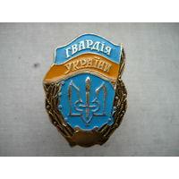 Знак Гвардия Украина 1990 года нечастый