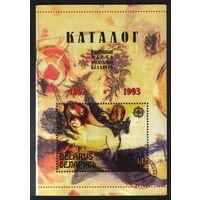 Каталог почтовых марок РБ 1992,1993 (5,50BYN