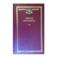 """Рыгор Крушына, серыя """"Беларускi кнiгазбор"""" (2005)"""
