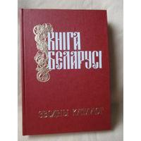 Кніга Беларусі. Зводны каталог. /1517 - 1917 г.г./