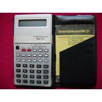 Калькулятор Электроника МК 51. Рабочий. С руководством.
