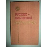 Гутманис А. Русско-латышский разговорник.карманный формат