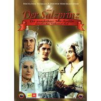 Чешские сказки. Соленый принц (Невеста подземного принца) / Sol nad zlato / Der Salzprinz (Западная Германия, Чехословакия, 1982) Скриншоты внутри