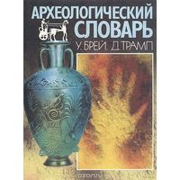 Брей. Археологический словарь
