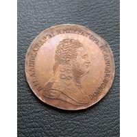 Государственная Российская Монета
