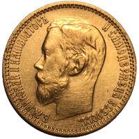 5 рублей 1898 год.
