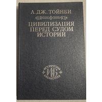 Тойнби А. Дж. Цивилизация перед судом истории. Сборник.