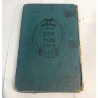 Иудаика. Старая еврейская религиозная книга