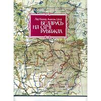 Книга Беларусь на сямi рубяжах