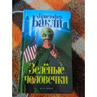 Кристофер Бакли Зеленые человечки