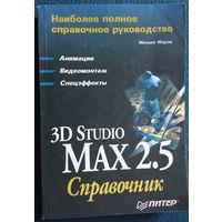 Михаил Маров 3D studio MAX 3.