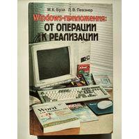 Windows-приложения: от операции к реализации