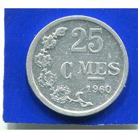 Люксембург 25 сантимов 1960